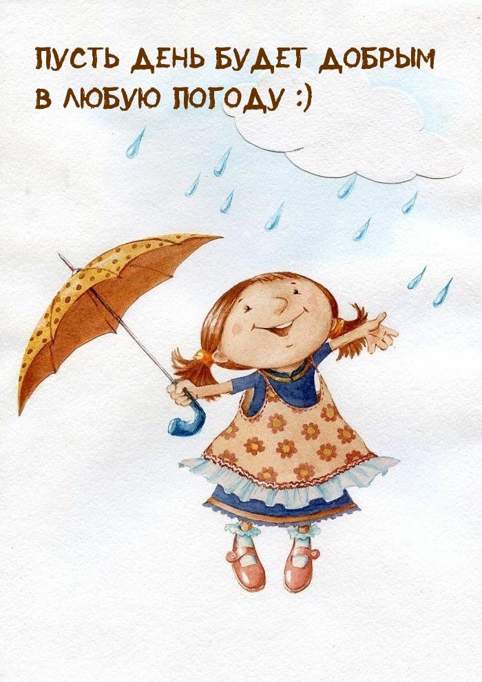 Пусть день будет добрым в любую погоду :)