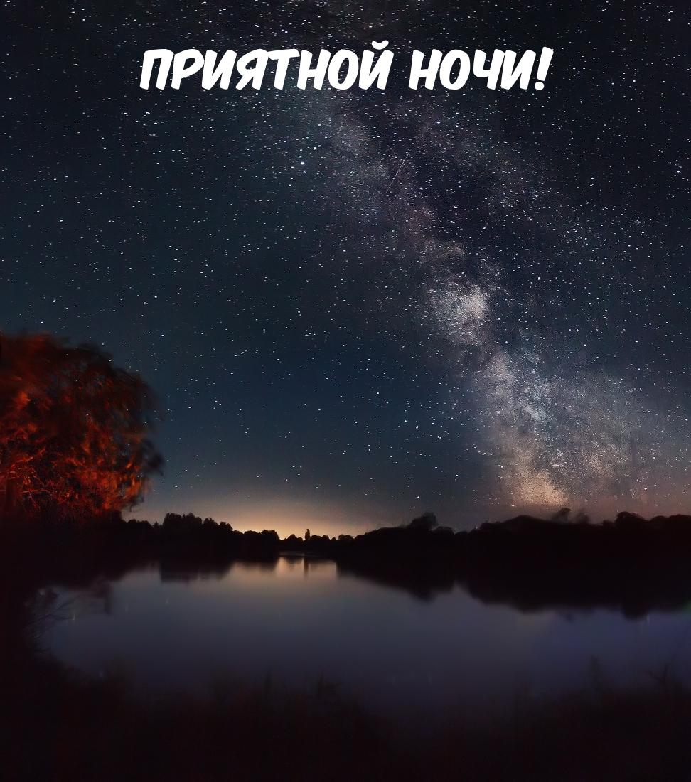 Приятной Ночи!