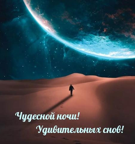 Чудесной ночи! Удивительных снов!